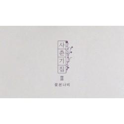 bolbbalgan4 red dagbok side1 1 mini album